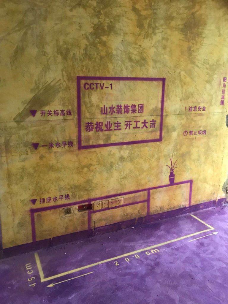华润幸福里-黄墙紫地/全景放样