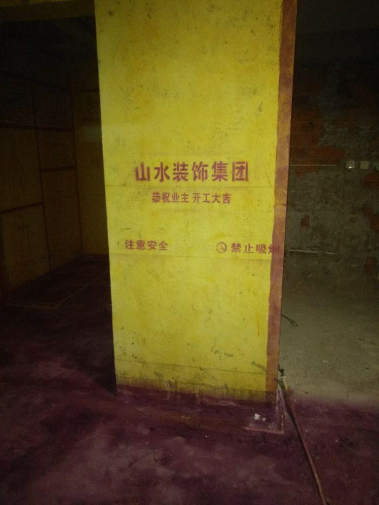 华林家园-黄墙紫地/全景放样