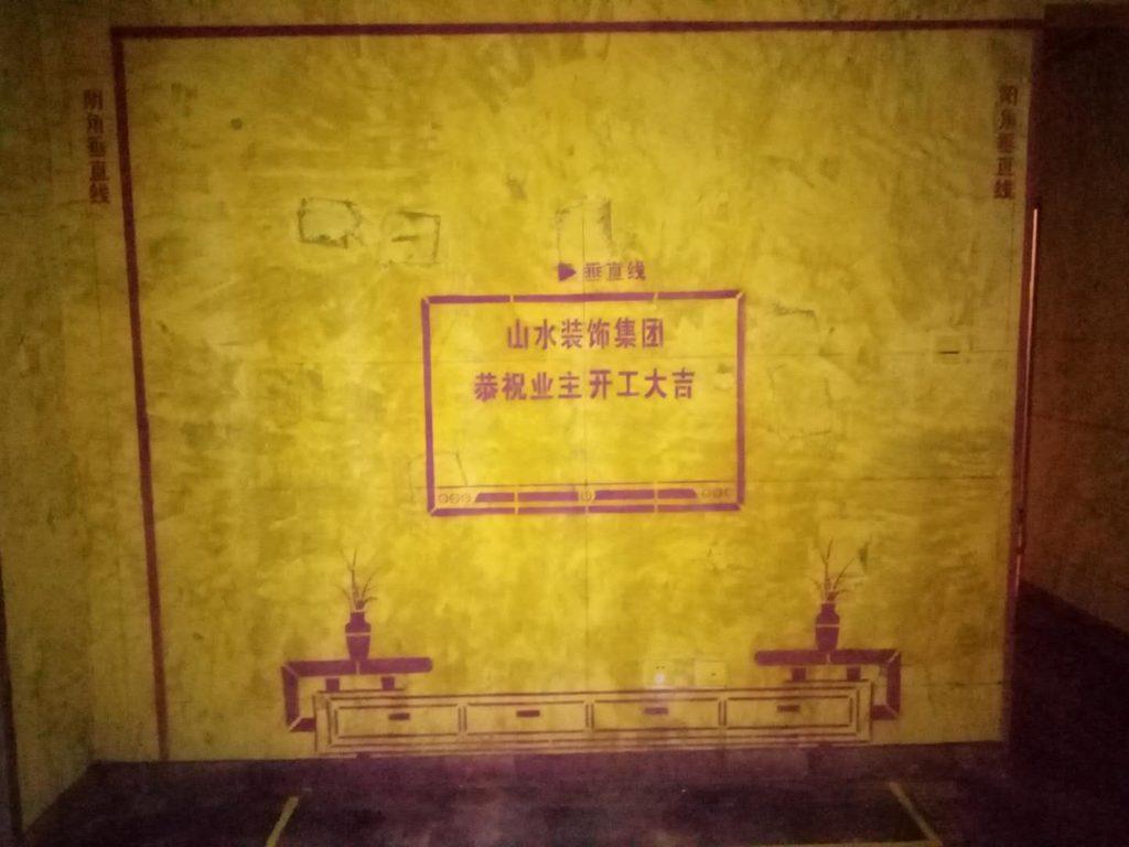信达天御-黄墙紫地/全景放样